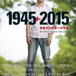 若者から若者への手紙 1945←2015「戦後100年を迎えるためのワークショップ」を開催!