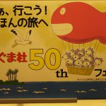 こぐま社50周年ブックフェア、11月17日まで開催中
