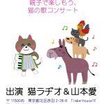 11月18日開催予定「親子で楽しもう猫の歌コンサート」チラシ