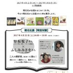 朔北社展 ~173 冊の玉手箱~